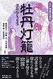 牡丹灯籠 (江戸怪談を読む)