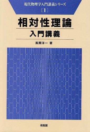相対性理論入門講義 (現代物理学入門講義シリーズ)