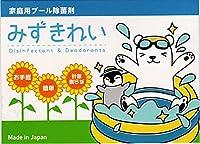 家庭用 プール 塩素系 除菌剤 みずきれい ビニールプール 雑菌 藻 繁殖抑制 30包入り 3000リットル分 日本製
