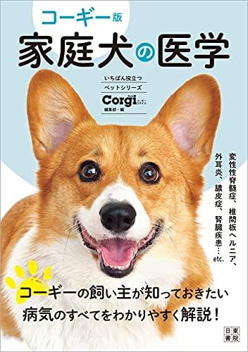 コーギー版 家庭犬の医学 いちばん役立つペットシリーズ