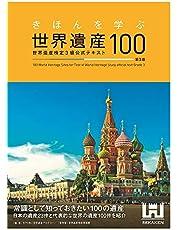 きほんを学ぶ世界遺産100 世界遺産検定3級公式テキスト<第3版>