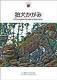 狛犬かがみ A Complete Guide to Komainu (Japanesque)