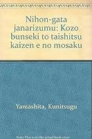 日本型ジャーナリズム―構造分析と体質改善への模索