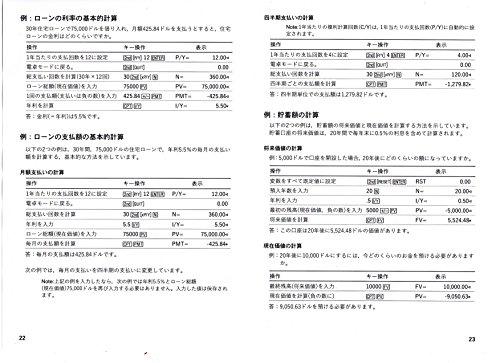 日本語ガイドブック(112p)付TexasInstrumentsBAIIPlusFinancialCalculator[正規輸入元]