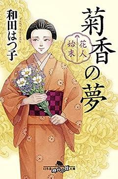 花人始末 菊香の夢 (幻冬舎時代小説文庫)