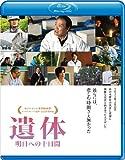 遺体 明日への十日間 [Blu-ray] image