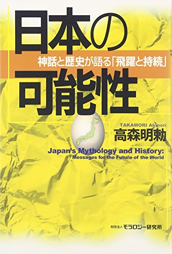 日本の可能性―神話と歴史が語る「飛躍と持続」の詳細を見る