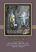 Jack the Giant Killer (Traditional Chinese): 08 Tongyong Pinyin with IPA Paperback B&w