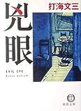 兇眼―EVIL EYE (徳間文庫)