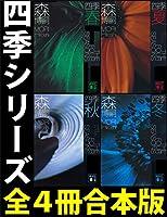 四季【全4冊合本版】 (講談社文庫)