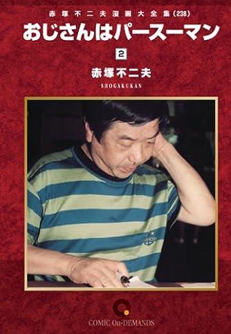 おじさんはパースーマン(2) オンデマンド版 [コミック] (赤塚不二夫漫画大全集)