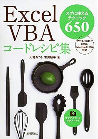 Excel VBAコードレシピ集