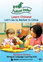 Follow Jade! Learn Chinese: Let's Go To Market in China bilingual language learning