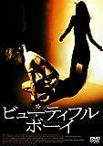 ビューティフル ボーイ[DVD]