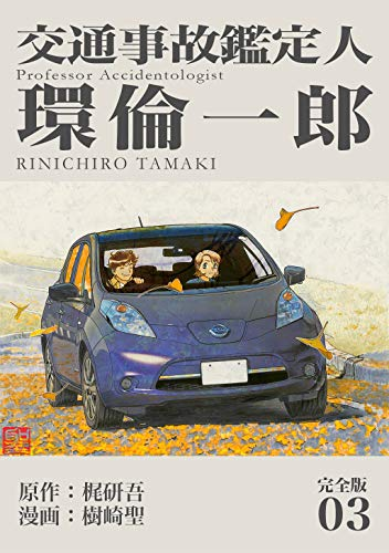 交通事故鑑定人 環倫一郎【完全版】(3) (Jコミックテラス×ナンバーナイン)