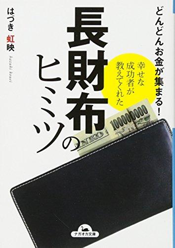 幸せな成功者が教えてくれた 長財布のヒミツ (ナガオカ文庫)の詳細を見る