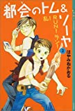 都会のトム&ソーヤ (2) 乱!RUN!ラン!     YA! ENTERTAINMENT