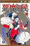 悪魔で候 (2) (マーガレットコミックス (3145))