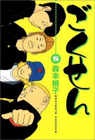 ごくせん 5 (YOUコミックス)