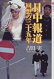 日中報道 回想の三十五年 (潮ライブラリー)