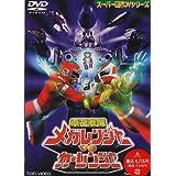 電磁戦隊メガレンジャーVSカーレンジャー [DVD]