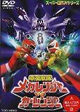 電磁戦隊メガレンジャーVSカーレンジャー [DVD] image