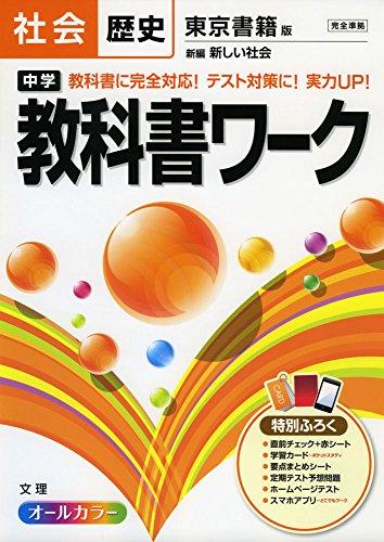 文理『中学教科書ワーク 東京書籍版 新編 新しい社会 歴史』