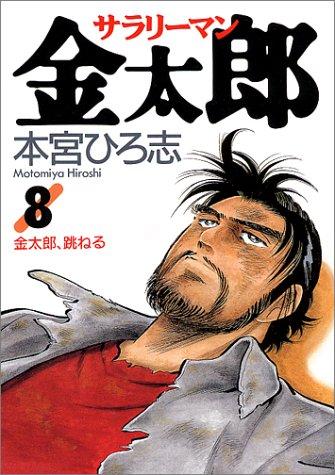 サラリーマン金太郎 8 (ヤングジャンプコミックス)の詳細を見る