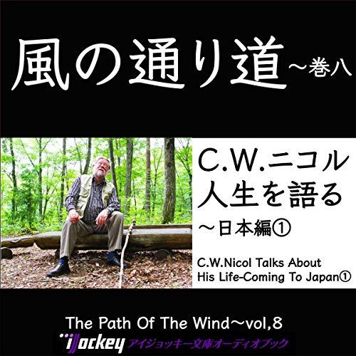 『風の通り道 Vol.08 日本編1』のカバーアート