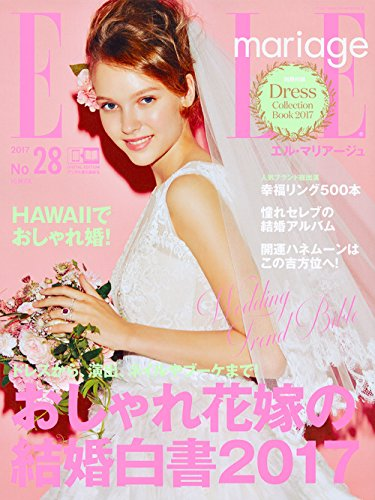 『ELLE mariage No.28 (FG MOOK)』のトップ画像