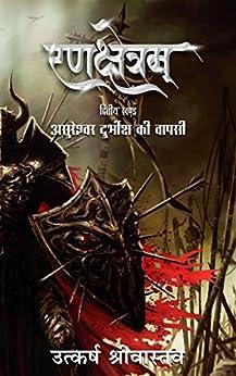 Rankshetram Part - 2: Asureshwar Durbheeksha Ki Wapsi (Hindi Edition) by [Utkarsh Srivastava]