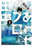 しあわせアフロ田中(1)【期間限定 無料お試し版】 (ビッグコミックス)