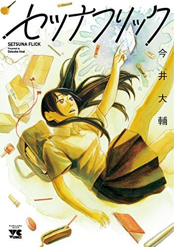 セツナフリック (ヤングチャンピオンコミックス)の詳細を見る
