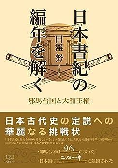 [田窪 努]の日本書紀の編年を解く:邪馬台国と大和王権(22世紀アート)