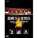 醍醐寺 薪歌舞伎 [DVD]