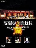 醍醐寺 薪歌舞伎[DVD]