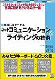 ネットコミュニケーション&ライティングの技術 (アスカビジネス) 藤田 幸江