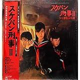 スケバン刑事Ⅱ 少女鉄仮面伝説 写真集付き アナログ盤