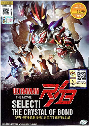 ULTRAMAN R,B THE MOVIE : SELECT! THE CRYSTAL OF BOND - COMPLETE MOVIE DVD BOX SET