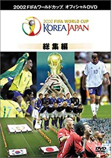 FIFA 2002 ワールドカップ オフィシャルDVD 総集編