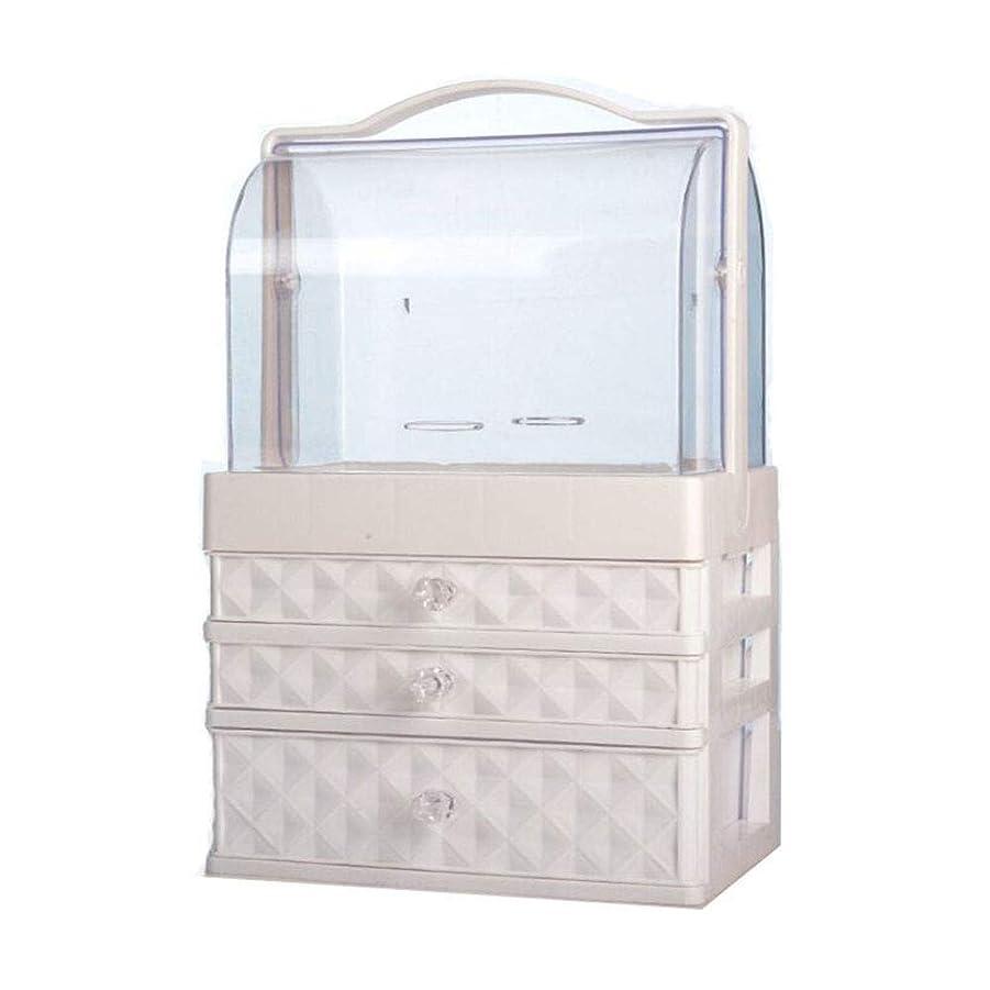 代数的うん学期DR 防塵化粧品収納ボックスドレッシングテーブルラックポータブル引き出しスキンケア収納ボックス多機能透明化粧品収納ボックスジュエリーボックス
