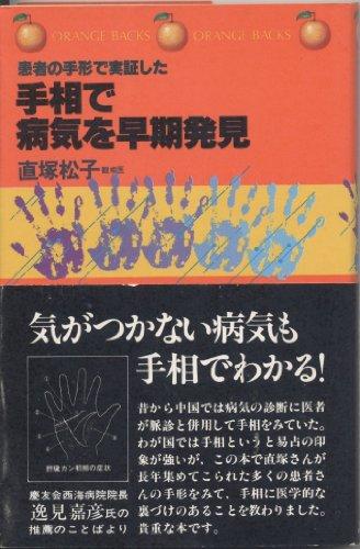 手相で病気を早期発見―患者の手形で実証した (1981年) (オレンジバックス)