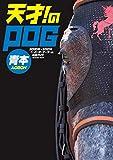 天才! のPOG青本2020-2021 (メディアボーイMOOK)