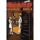 裂けた旅券 3 (ビッグコミックス)