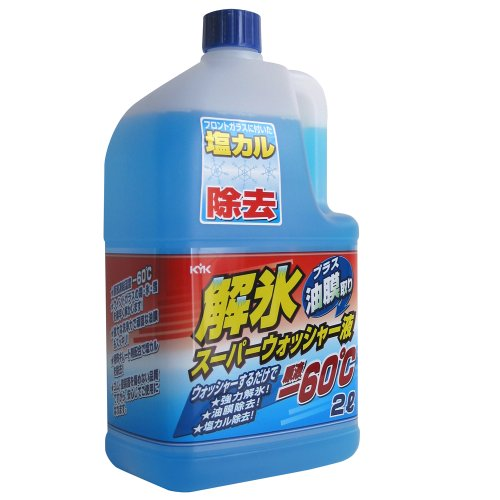 古河薬品工業(KYK) ウインドウオツシャー 解氷スーパーウォッシャー液 2L -60℃[HTRC3]