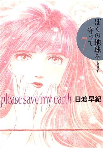 ぼくの地球を守って―愛蔵版 (7) (ジェッツコミックス)