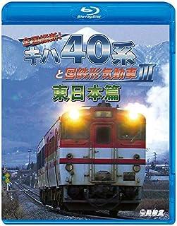 全国縦断! キハ40系と国鉄形気動車III 東日本篇 【Blu-ray Disc】