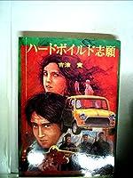 ハードボイルド志願 (1981年) (ソノラマ文庫)
