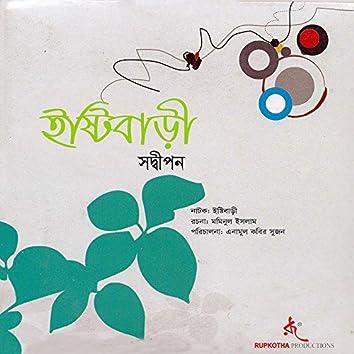 Eider Gari - Single