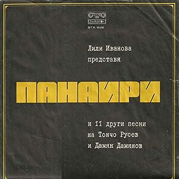 Лили Иванова представя  Панаири и 11 други песни на Тончо Русев и Дамян Дамянов